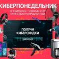 Киберпонедельник-2016 поддержит российских производителей