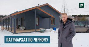 Черный каркасник по исландским мотивам: как суровый муж перевез семью в деревню