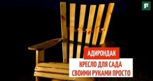 Собираем классическое американское кресло из завалявшейся вагонки