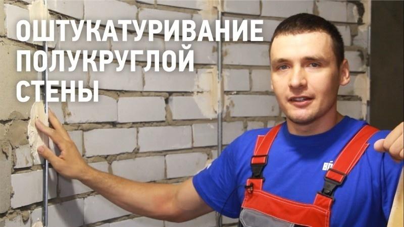 ОШТУКАТУРИВАНИЕ ПОЛУКРУГЛОЙ СТЕНЫ (видео)