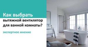 Экспертное мнение по выбору вытяжного вентилятора для ванной комнаты [16+]
