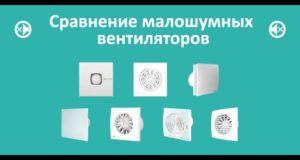 Сравнение малошумных бытовых вентиляторов. 12+