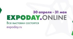 Expoday.online - цифровая платформа для проведения мероприятий онлайн
