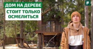 Взрослая реализация детской мечты: строим домик на дереве вместе с профессионалами