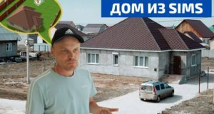 Дом из SIMS: воплощение в жизни