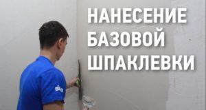 НАНЕСЕНИЕ БАЗОВОЙ ШПАКЛЕВКИ